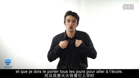 万门语言法语听说2.2 v1