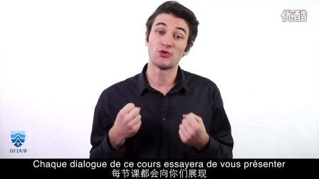 万门语言法语听说1.1