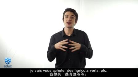 万门语言法语听说2.1在集市