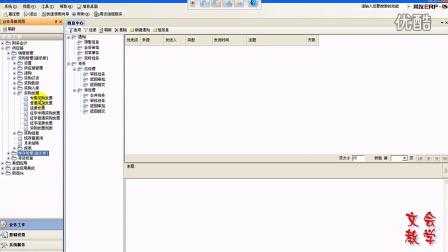 【文会教学】用友U872( 第94讲)-普通采购业务完整流程