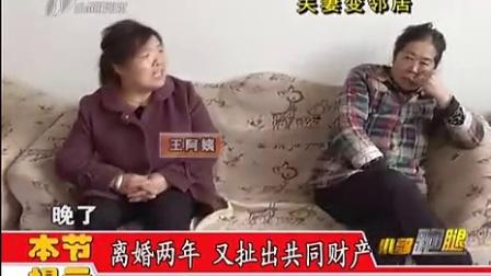 小郭跑腿77mi.net夫妻变邻居(2015年04月17日)