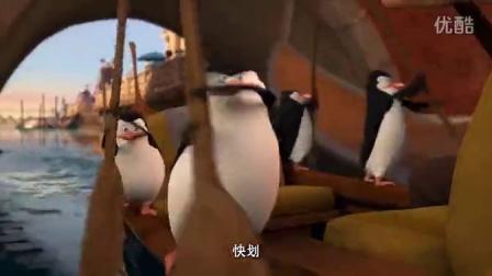 马达加斯加的企鹅 花絮之威尼斯逃脱