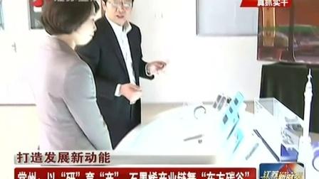 """常州:以""""研""""育""""产"""" 石墨烯产业链舞""""东方碳谷"""" 江苏新时空 20150418"""