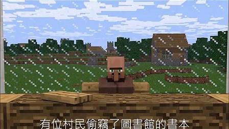 ~聚乐~Minecraft-我的世界 村民新闻2(中文字幕)