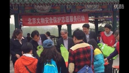 北京文物保护志愿服务行动   北京市文物局  北京市慈善义工协会   慈善义工   志愿者