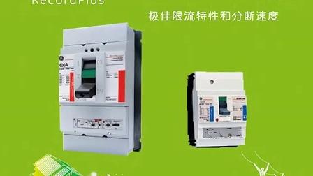 GE低压及控制元器件家族