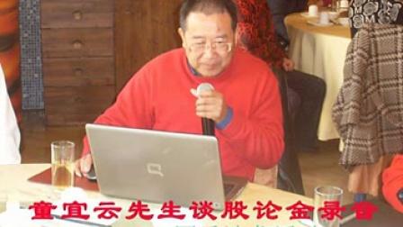 20140315在同乐沙龙活动童宜云先生谈股论金录音