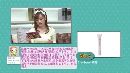 淘最新靓点-20150420-no470-人气黑眼圈产品排行榜(下)