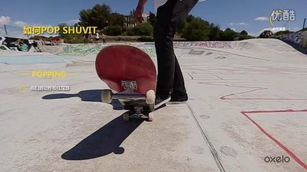 教你如何做滑板POP-SHUVIT
