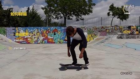 教你怎么做滑板OLLIE