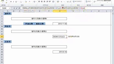 Excel2010实战技巧精粹-Excel处理日期问题的序列思路