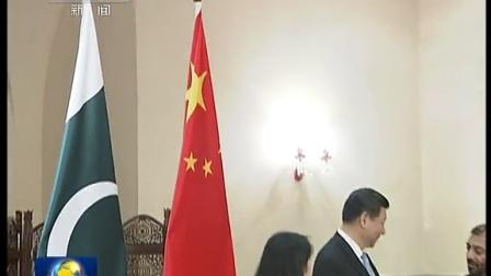 习近平会见巴基斯坦人民党共同主席等巴基斯坦各主要党派领导人
