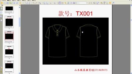男T恤打版2015-4-19山本教育公开课-