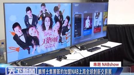 專題 NABshow,鵬博士集團簽約加盟NAB上海全球創新交易展