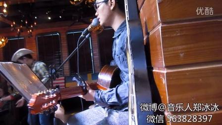 现场吉他弹唱 广岛之恋 放手去爱@音乐人郑冰冰
