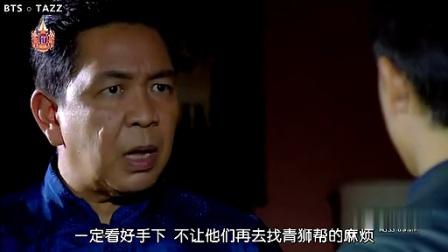 龙裔黑帮之狮子[EP01][泰语中字]_标清