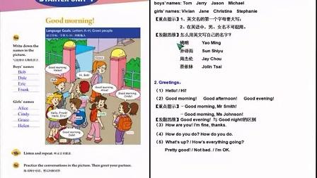 深入浅出初中英语教辅软件七年级上同步学习软件教学视频介绍.flv