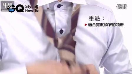 【牛男外形】GQ绅士装入门:领带实战篇-亚伯特王子结