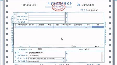 11 红字增值税普通发票填开