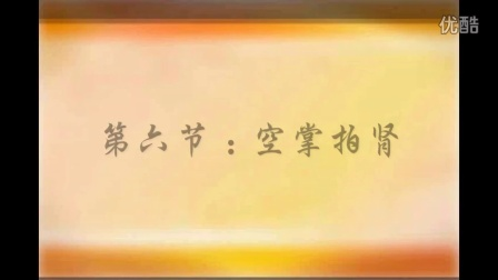 活胰降糖保健操-大庆油田总医院内分泌科