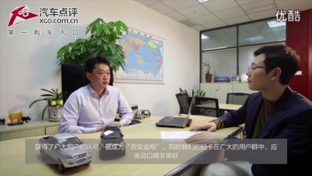 汽车点评2015上海国际车展专访—江铃汽车