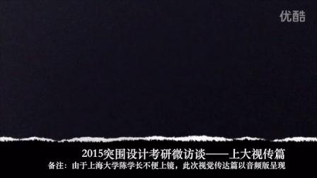 上海大学美术学院(视觉传达考研)微访谈—突围设计考研出品
