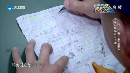"""黄晓明霸气扑倒郑恺 轻松俘虏""""情敌""""心 150424 奔跑吧兄弟"""