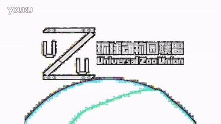 UZU的片头Remix - 他们与我们没有关系
