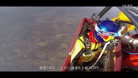 张树鹏成功挑战8150高空无氧翼装飞行破世界纪录
