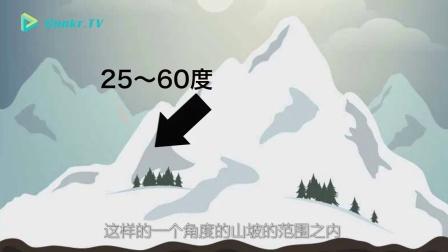 果壳特别关注:遭遇雪崩怎么办?