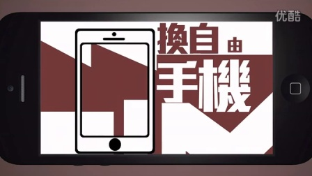 SiS 乐印姊妹《爱phone了》OFFICIAL官方完整版MV
