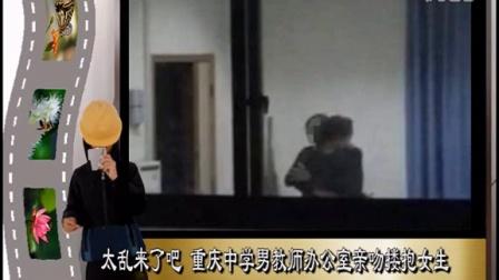 太乱来了 重庆中学男教师办公室亲吻搂抱女生