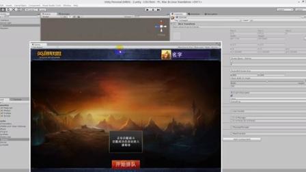 Unity3D 游戏实战开发之英雄联盟【公开课】