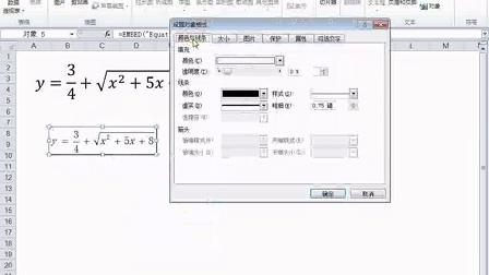 Excel2010实战技巧精粹-在Excel2010中编辑数学公式