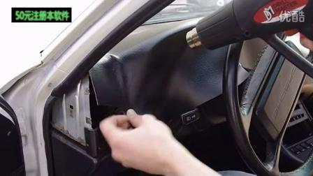汽车仪表台翻新改装方法(热伸缩皮包覆)----广州康箔斯提供