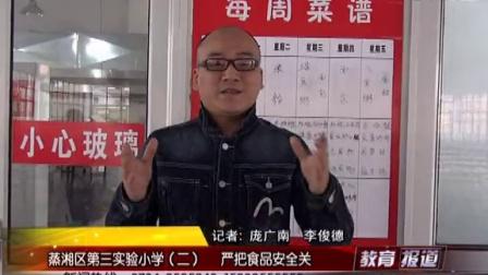 衡阳市蒸湘区第三实验小学——教育报道(食品安全)