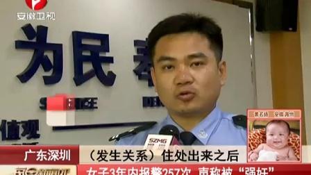 """广东深圳:女子3年内报警257次  声称被""""强奸"""" 每日新闻报 150428"""
