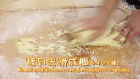 點Cook Guide-腸仔包(基本湯種麵糰) sausage rolls