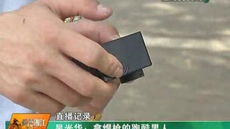 永州阿速-直播永州专题采访