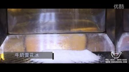雪冰机 膨膨冰雪花冰上海雪冰 沙冰机 雪冰机  雪冰产品  雪冰设备  韩国雪冰 冰激凌
