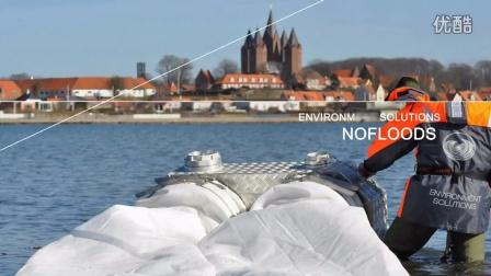 丹麦防洪领域专业公司Environment Solutions (中文)