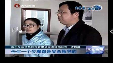 苏州光蓝信息技术公司  接受采访