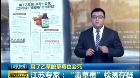 """用了乙草胺草莓也会死 江苏专家:""""毒草莓""""检测存疑"""