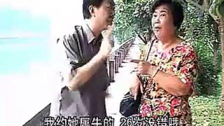 潮汕小品-水鸡算命 小品搞笑视频