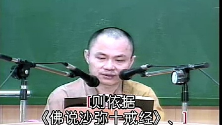 慧律法师-沙弥律仪要略集注1