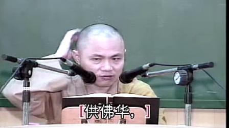 慧律法师-沙弥律仪要略集注12