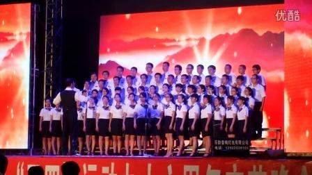 化州市第一初级中学全体老师大合唱