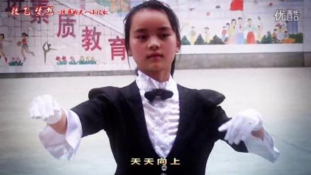 贵州省锦屏县城关一小校歌——放飞梦想