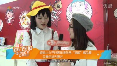 """樱桃小丸子25周年博览会""""落脚""""高岛屋 众亮点抢先曝光"""