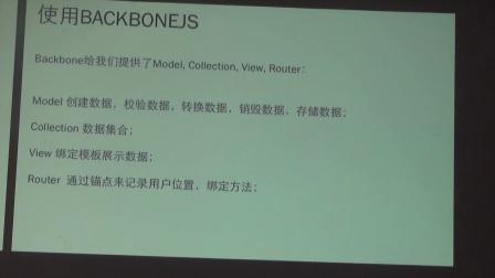 WEIWEI 前端开发介绍(backbone, nodejs
